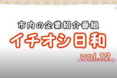 イチオシ日和Vol.12 ~共同瓦斯・鈴木薬局・デイサービス喜楽~