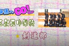 部活へGO!三島東中学校 剣道部
