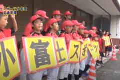 小富士スポーツ少年団 交通茶屋