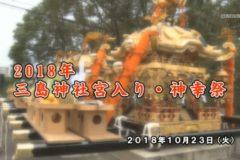 2018年三島神社宮入り・神幸祭