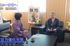 市長の一歩前へ 2019年 新春特別編