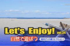 Let's enjoy! vol.34「流木アート秋コレクション!」