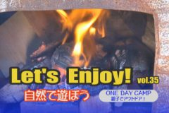 Let's enjoy! vol.35「ONE DAY CAMP 親子でアウトドア!」