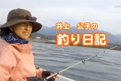 井上公子の釣り日記3