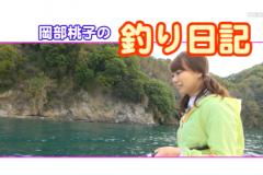 岡部桃子の釣り日記5