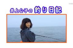 井上公子の釣り日記1
