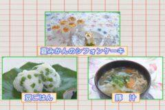 おしかけクッキング vol.19「豆ごはん・豚汁・甘夏のシフォンケーキ」