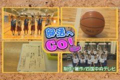 部活へGO!川之江南中学校 男子バスケットボール部・演劇部