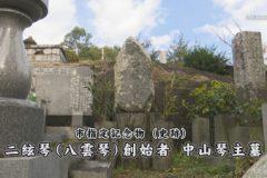 地域遺産:二絃琴(八雲琴)創始者中山琴主墓