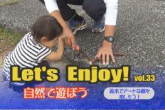 Let's enjoy! vol.33「流木でアートな秋を楽しもう!」