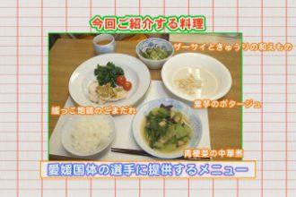 おしかけクッキング vol.18「えひめ国体で選手に提供するお料理をご紹介!」