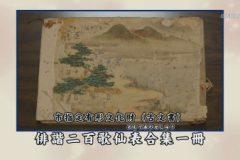 地域遺産:俳諧二百歌仙表合集一冊