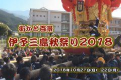 街かど百景:伊予三島秋祭り2018