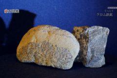 愛石図鑑  vol.6「透輝石岩(とうきせきがん)・クロム鉄鉱」