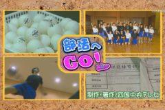部活へGO!三島東中学校 男子卓球部