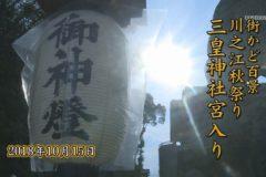 街かど百景:川之江秋祭り 三皇神社宮入り