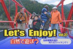 Let's enjoy! vol.37「金砂湖遊歩道をみんなでハイキング!」
