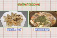 おしかけクッキング vol.17「雑穀餃子・薬膳風しょうゆ鍋」」