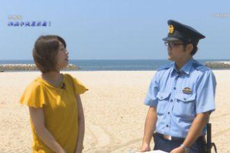 こちら四国中央警察署!「水の事故を防ごう」