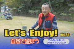 Let's enjoy! vol.36「竹の香りを楽しむアウトドアクッキング」