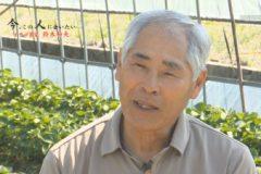 今、この人に会いたい「イチゴ農家 鈴木和夫さん」