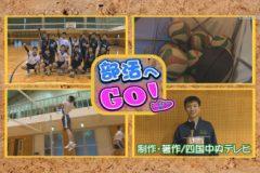 部活へGO!川之江北中学校 男子バレーボール部