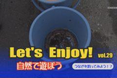 Let's enjoy! vol.29「うなぎを釣ってみよう!?」