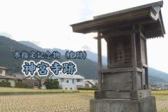 地域遺産:神宮寺跡