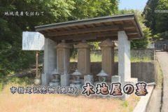 地域遺産:木地屋の墓