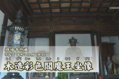 地域遺産:木造彩色閻魔王坐像