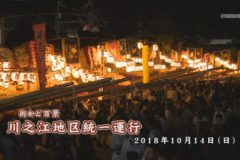 街かど百景:川之江地区統一運行