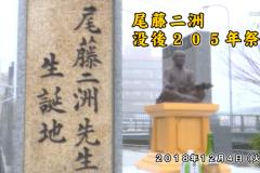 尾藤二州没後205年祭