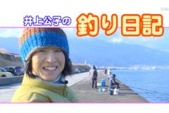 井上公子の釣り日記4