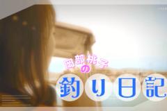 岡部桃子の釣り日記2
