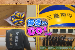 部活へGO!三島南中学校 女子バレーボール部
