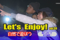 Let's enjoy! vol.39「満天★冬こそ星空観察!」
