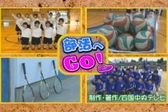 部活へGO!三島東中学校~女子バレーボール部・男子ソフトテニス部~