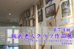美術館:第74回飯武老人クラブ作品展
