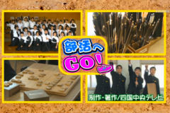 部活へGO!川之江高校~弓道部・囲碁・将棋部~