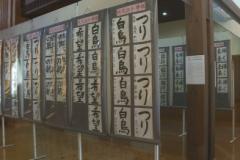 美術館:第15回四国中央市児童・生徒書道展覧会