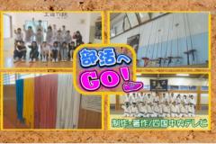 部活へGO!三島高校~フェンシング~柔道部