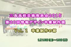 美術館:三島高校芸術発表会・卒業制作展vol.1