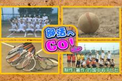 部活へGO!土居高校~野球部・テニス部~