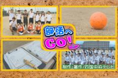 部活へGO!土居高校~陸上部・サッカー部~