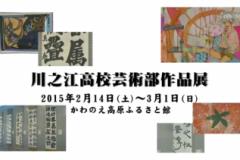 美術館:川之江高校芸術部作品展