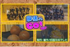 部活へGO!土居中学校 男子バスケットボール部・陸上部