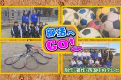 部活へGO!三島東中学校~女子ソフトテニス部・サッカー部~