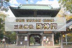 地域遺産:三島神社 随神門