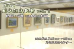 美術館:第54回 川之江文化祭 vol.1