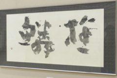 美術館:第45回硯友書作展